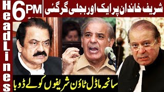 Another Bad and Shocking News for Sharif Family | Headlines 6 PM | 17 November 2018 | Express News