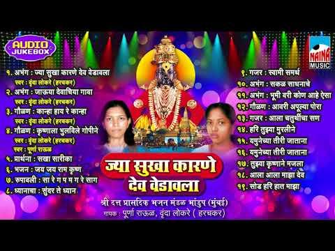 Xxx Mp4 Jya Sukha Karane Dev Vedavala ज्या सुखा कारणे देव वेडावला Audio Jukebox 3gp Sex