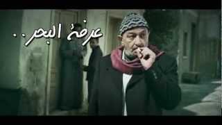 Arafa El Bahr - Titles  تيتر- عرفة البحر