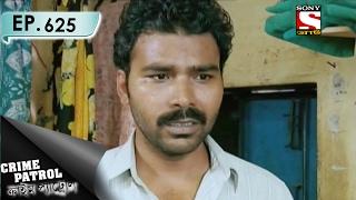 Crime Patrol - ক্রাইম প্যাট্রোল (Bengali) - Ep 625 - Wait -20th Feb, 2017