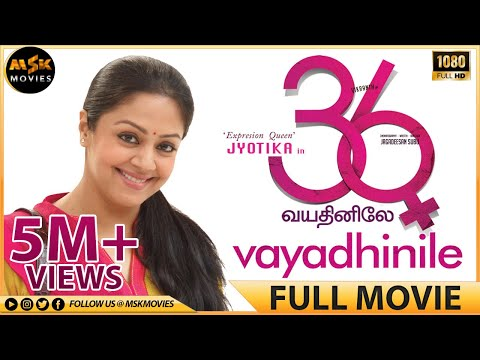 36 Vayadhinile (2015) Tamil Full Movie With ENG SUB - Jyothika