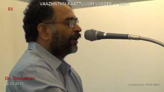 Dr  Srinivasan   Mana Nalam 01