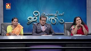 Kathayallithu Jeevitham | Reghu & Saritha Case | Episode #08 | 28th May 2018