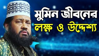 New Islamic Bangla Waz Mahfil 2016 By Mulana Tariq Munaur