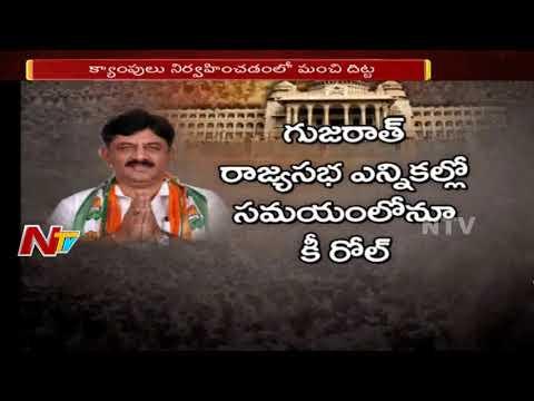 Xxx Mp4 DK Sivakumar Plays Key Role In Congress JDS Forming Goverment At Karnataka Against BJP NTV 3gp Sex