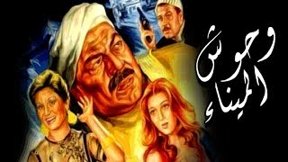 Wohoush Elmenaa Movie - فيلم وحوش الميناء