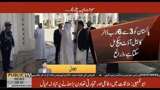 Pakistan ko Muttahida Arab Emrat say Bailout Package milne ka Imkan hai | Public News