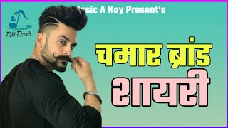चमार शायरी | New Chamar Song 2020 | Punjabi Chamar Song 2020 | Chamar Shayri 2020 | Jatav song 2020