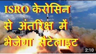 ISRO करेगा एक और कमाल  अब Kerosene से अंतरिक्ष में भेजेगा Satelliteदिल थाम के बैठिये