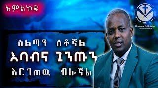 """""""ስልጣን ሰቶኛል"""" Pastor Eshetu argaw(ft. Efrem Alemu) - """"Siltan Setognal""""   Amlikoye    Homage GOD tube"""