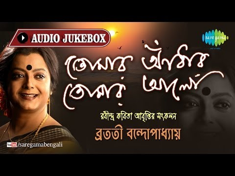 Tomar Andhar Tomar Aalo   Tagore Recitation by Bratati Bandopadhyay   Audio Jukebox