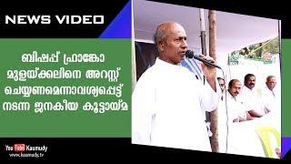 ബിഷപ്പ് ഫ്രാങ്കോ മുളയ്ക്കലിനെ അറസ്റ്റ് ചെയ്യണമെന്നാവശ്യപ്പെട്ട് നടന്ന ജനകീയ കൂട്ടായ്മ | Kaumudy TV