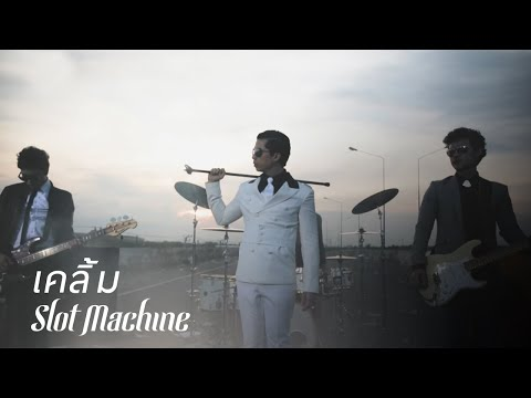 Slot Machine เคลิ้ม KLOEM Official Music Video