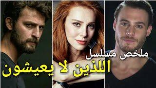 قصة مسلسل الذين لا يعيشون - النسخة التركية لمسلسل the vampire diaries