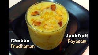 Jackfruit Payasam - Panasa Pandu Payasam - Chakka Pradhaman