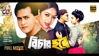 Bichar Hobe | Bangla Movie 2018 | Salman Shah, Shabnur, Humayun Faridi | Official | Full HD