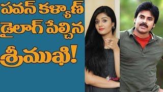 Pawan Kalyan DIALOGUE Imitated by Anchor Sreemukhi | Television Actresses Funny Dubsmash Videos