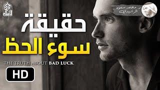 كشف حقيقة أسباب سوء الحظ و النحس ( كلام في الصميم ) د. محمد سعود الرشيدي