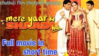 mere yaar ki shaadi hai full movie review | Story of movie