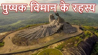 पुष्पक विमान के अदभुत रहस्य | Secrets of Pushpak Vimana in Hindi