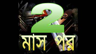 power dipu bangla new muzic song 2016