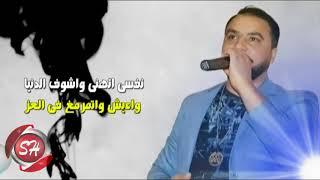 تامر على اغنية العب يا حظ توزيع مادو الفظيع 2018 على شعبيات TAMER ALI - EL3B YA HAZ