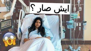 سبب دخولي للمستشفى ! ايش صار ؟