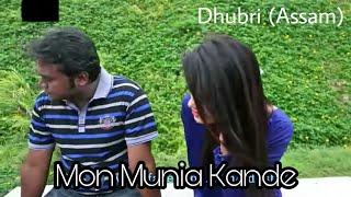 Mon Munia Kande | Bangla Song | F.A. Suman (Bangladesh) | At Dhubri (Assam) | All Rounder R.K