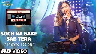 T-Series Mixtape : Soch Na Sake/ Sab Tera Song Teaser | ►2 Days To Go