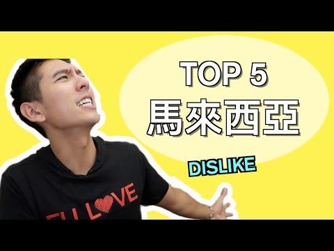 Xxx Mp4 【我要文化】TOP 5 我不喜歡馬來西亞的XXX 3gp Sex