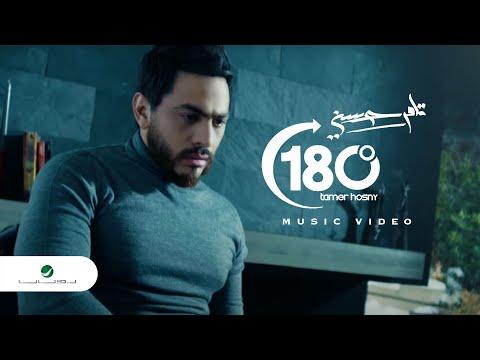 Tamer Hosny 180° Video Clip تامر حسني 180° فيديو كليب