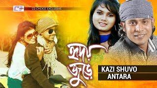 Hridoy Jurey   Kazi Shuvo   Antara   Raiza    Official Music Video   Bangla Hit Song   FULL HD