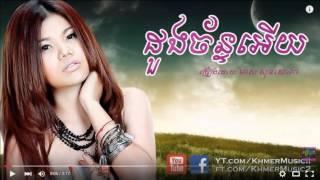 ដួងច័ន្ទអើយ   មាស សុខសោភា   Doung Chan ery   Meas Soksophea   SD CD Vol 94