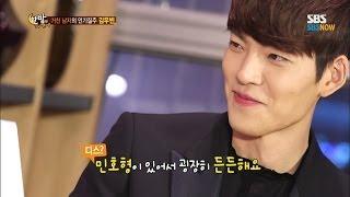 SBS [한밤의TV연예] - 김우빈, 이러니 관심이 생겨 안생겨~