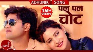 New Nepali Song | Pal Pal Chot |