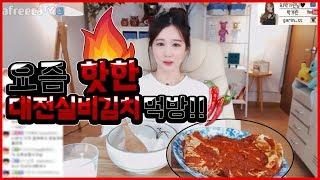 박가린님♥ 먹방 mukbang 대전실비매운김치!!
