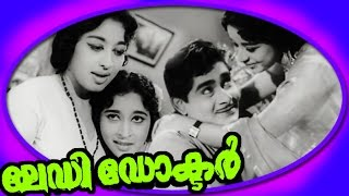 Lady Doctor | Old Malayalam Black And White Full Movie | Madhu & Sheela