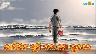 Bekhudee | Bhasijiba Khushi Tora | Humane Sagar | Odia Whatsapp Status Video