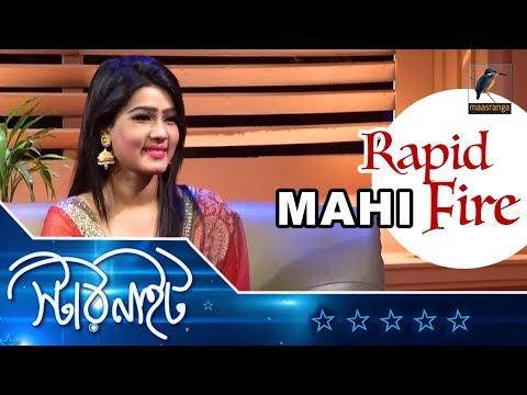 Xxx Mp4 Rapid Fire With Mahiya Mahi মাহিয়া মাহি র্যাপিড ফায়ার মারিয়া নূর Maria Noor Star Night 3gp Sex