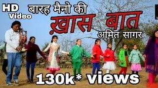 khas Baat | Garhwali Song | Amit Saagar |  Album Khas Baat | 2015