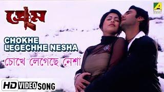Chokhe Legechhe Nesha | Prem | Bengali Movie Song | Udit Narayan | Vivek Trivedi, Shreya Pande