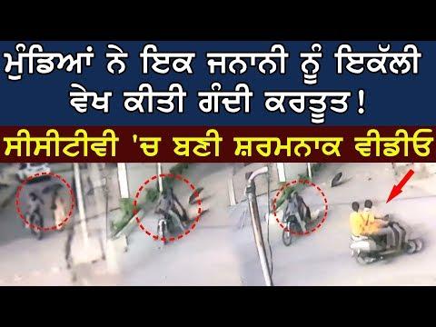 Xxx Mp4 ਮੁੰਡਿਆਂ ਨੇ ਇਕ ਜਨਾਨੀ ਨਾਲ ਕੀਤੀ ਗੰਦੀ ਕਰਤੂਤ Amritsar Kand Latest News 3gp Sex