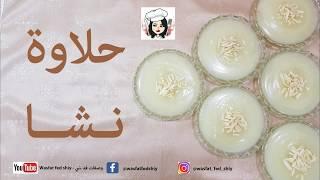 حلاوة نشا | Mısır Unu helvası | Corn Flour sweet