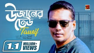 Bangla Hit Song 2018 | Uzaner Dheu | by Tausif | Lyrical Video | ☢☢ EXCLUSIVE ☢☢