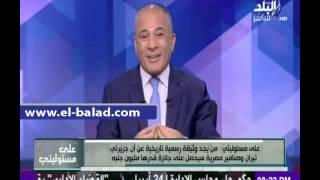 صدى البلد | أحمد موسى يطالب المواطنين بالإطلاع علي إتفاقية 1906 بين مصر والسعودية