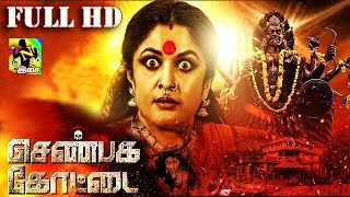 ShenbagaKottai- Exclusive[Tamil] | Jayaram | Ramyakrishnan | Om Puri | Horror Movie 2018