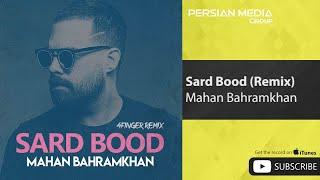 Mahan Bahramkhan - Sard Bood - Remix ( ماهان بهرام خان - سرد بود - ریمیکس )