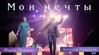Астемир Апанасов и Марха Макаева - Мои мечты