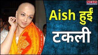 Aishwarya की इस Viral Photo का आखिर क्या है सच