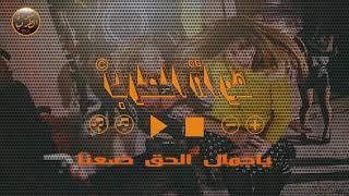 ياجمال الحق ضعنا- حماسيات سلطان محمد- ايام معربا